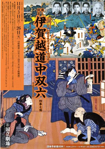 国立劇場 歌舞伎公演「通し狂言 伊賀越道中双六」