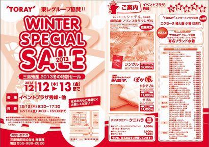 三島殖産株式会社★2013年冬の特別セール★出店