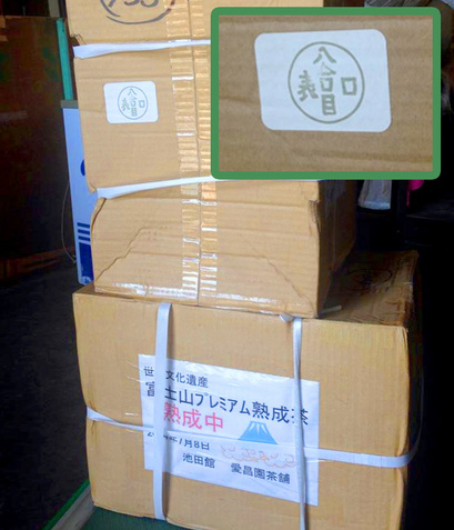 2014年7月8日に出発した富士山熟成プレミアム茶2014が2ヶ月の旅を終え て9月10日に愛昌園茶舗に帰って来ました