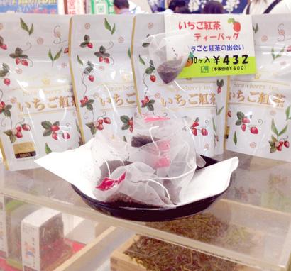 愛昌園オリジナルティー第2弾 いちご紅茶
