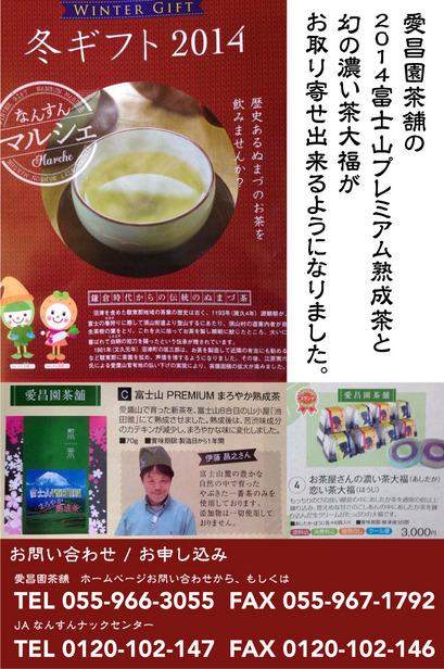 『冬のギフト2014』で愛昌園茶舗の 2014富士山プレミアム熟成茶と幻の濃い茶大福が お取り寄せ出来るようになりました。