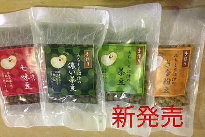 『愛昌園original茶菓子 茶豆、濃い茶豆』を発売