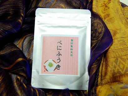 釜炒り製 べにふうき 粉末茶