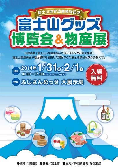「富士山世界遺産登録記念富士山グッズ博覧会&物産展」出店