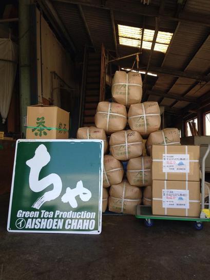 今年も明日から愛昌園茶舗のお茶が、富士山8合目にある山小屋「池田館 http://www.fuji8.com/」2ヶ月の熟成の旅にでます。