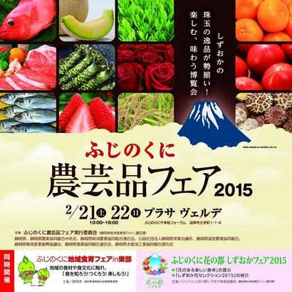 ふじのくに農芸品フェア2015イベント出店情報