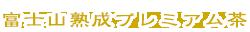 富士山熟成プレミアム茶2013
